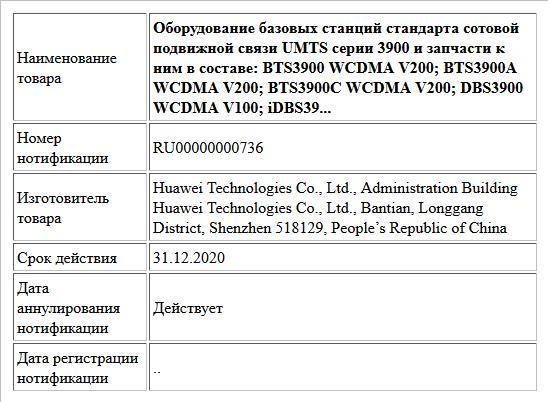 Оборудование базовых станций стандарта сотовой подвижной связи UMTS серии 3900 и запчасти к ним в составе: BTS3900 WCDMA V200; BTS3900A WCDMA V200; BTS3900C WCDMA V200; DBS3900 WCDMA V100; iDBS39...