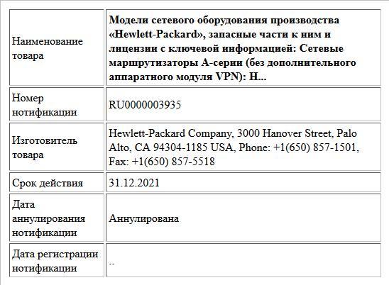 Модели сетевого оборудования производства «Hewlett-Packard», запасные части к ним и лицензии с ключевой информацией:   Сетевые маршрутизаторы А-серии (без дополнительного аппаратного модуля VPN): H...