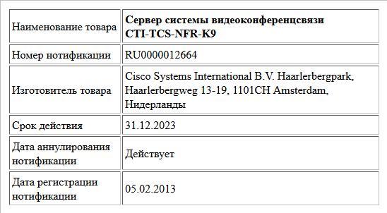 Сервер системы видеоконференцсвязи CTI-TCS-NFR-K9