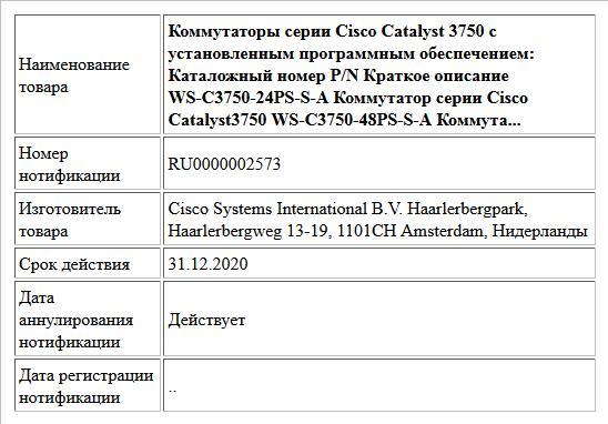 Коммутаторы серии Cisco Catalyst 3750 с установленным программным обеспечением: Каталожный номер P/N Краткое описание WS-C3750-24PS-S-A Коммутатор серии Cisco Catalyst3750 WS-C3750-48PS-S-A Коммута...