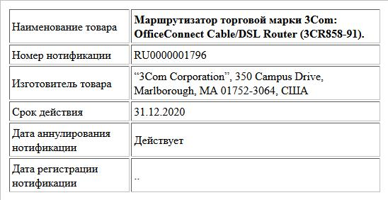 Маршрутизатор торговой марки 3Com: OfficeConnect Cable/DSL Router (3CR858-91).
