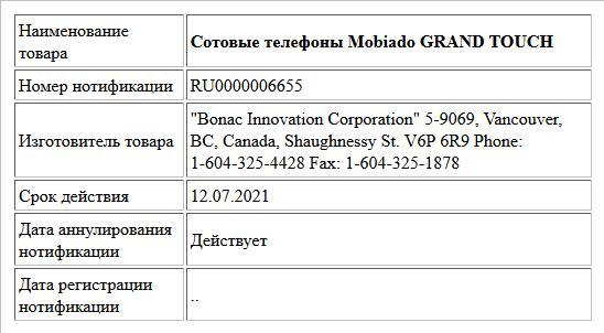 Сотовые телефоны Mobiado GRAND TOUCH