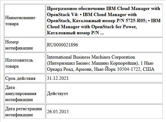Программное обеспечение IBM Cloud Manager with OpenStack V4:   • IBM Cloud Manager with OpenStack, Каталожный номер P/N 5725-R05; • IBM Cloud Manager with OpenStack for Power, Каталожный номер P/N ...