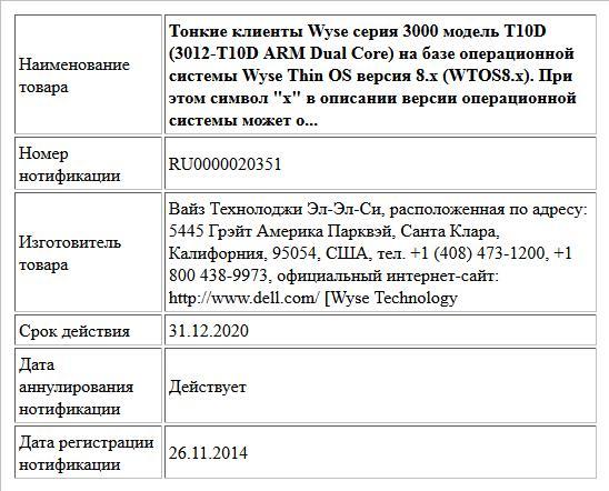 Тонкие клиенты Wyse серия 3000 модель T10D (3012-T10D ARM Dual Core) на базе операционной системы Wyse Thin OS версия 8.х (WTOS8.х). При этом символ