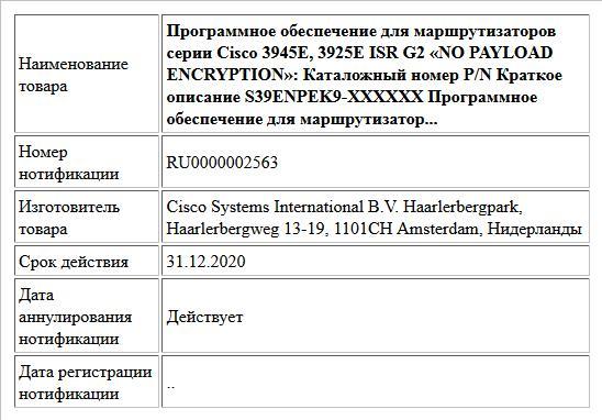 Программное обеспечение для маршрутизаторов серии Cisco 3945E, 3925E  ISR G2 «NO PAYLOAD ENCRYPTION»: Каталожный номер P/N Краткое описание S39ENPEK9-XXXXXX Программное обеспечение для маршрутизатор...