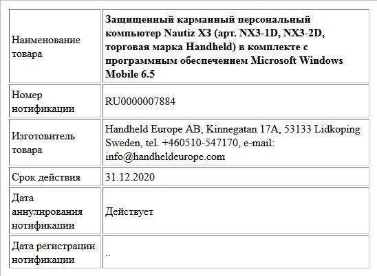 Защищенный карманный персональный компьютер Nautiz ХЗ (арт. NX3-1D, NX3-2D, торговая марка Handheld) в комплекте с программным обеспечением Microsoft Windows Mobile 6.5