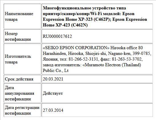 Многофункциональное устройство типа принтер/сканер/копир/Wi-Fi моделей: Epson Expression Home XP-323 (C462P); Epson Expression Home XP-423 (C462N)