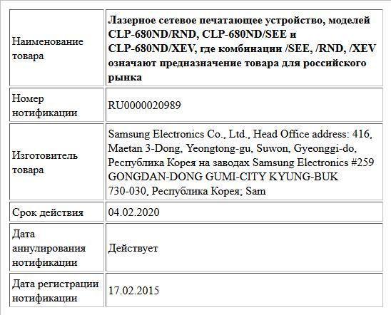 Лазерное сетевое печатающее устройство, моделей CLP-680ND/RND, CLP-680ND/SEE и CLP-680ND/XEV, где комбинации /SEE, /RND, /XEV означают  предназначение товара для российского рынка