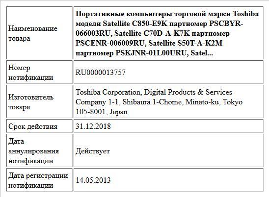 Портативные компьютеры торговой марки Toshiba модели Satellite C850-E9K партномер PSCBYR-066003RU, Satellite C70D-A-K7K партномер PSCENR-006009RU, Satellite S50T-A-K2M партномер PSKJNR-01L00URU, Satel...