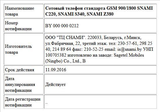 Сотовый телефон стандарта GSM 900/1800 SNAMI C220, SNAMI S340, SNAMI Z380