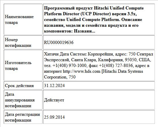 Программный продукт Hitachi Unified Compute Platform Director (UCP Director) версия 3.5х, семейство Unified Compute Platform. Описание названия, модели и семейства продукта и его компонентов: Названи...