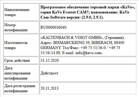 Программное обеспечение торговой марки «KaVo», серия KaVo Everest CAM?; наименование: KaVo Cam-Software версия: (2.9.0, 2.9.1).