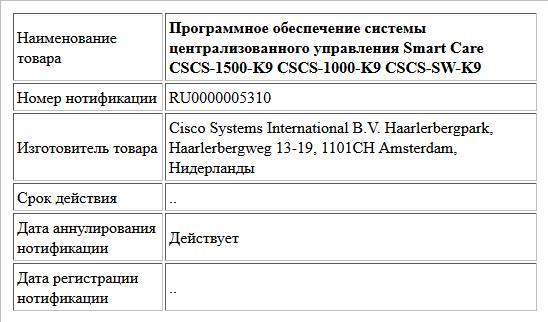 Программное обеспечение системы централизованного управления Smart Care CSCS-1500-K9 CSCS-1000-K9 CSCS-SW-K9