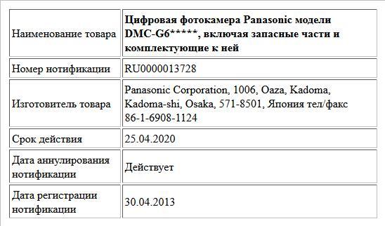 Цифровая фотокамера Panasonic модели DMC-G6*****, включая запасные части и комплектующие к ней