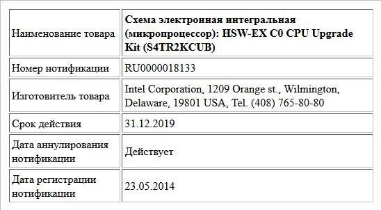 Схема электронная интегральная (микропроцессор): HSW-EX C0 CPU Upgrade Kit (S4TR2KCUB)