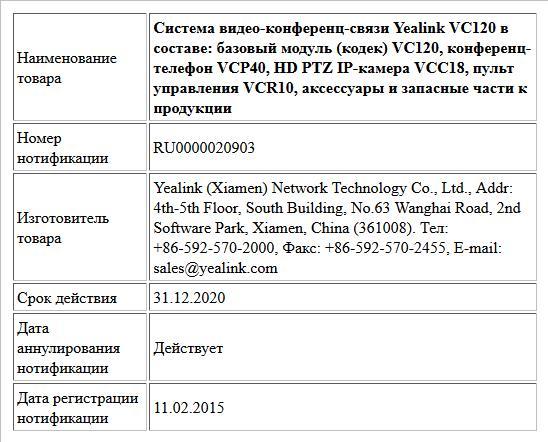 Система видео-конференц-связи Yealink VC120 в составе: базовый модуль (кодек) VC120, конференц-телефон VCP40, HD PTZ IP-камера VCC18, пульт управления VCR10, аксессуары и запасные части к продукции