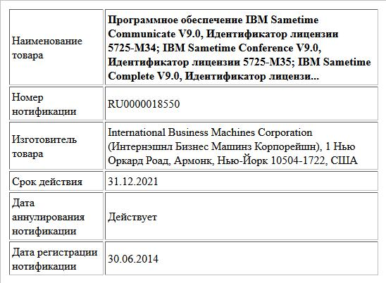 Программное обеспечение IBM Sametime Communicate V9.0, Идентификатор лицензии 5725-M34; IBM Sametime Conference V9.0, Идентификатор лицензии 5725-M35; IBM Sametime Complete V9.0, Идентификатор лицензи...