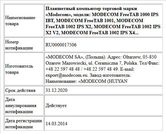 Планшетный компьютер торговой марки «Modecom», модели: MODECOM FreeTAB 1000 IPS IBT, MODECOM FreeTAB 1001, MODECOM FreeTAB 1002 IPS X2, MODECOM FreeTAB 1002 IPS X2 V2, MODECOM FreeTAB 1002 IPS X4...