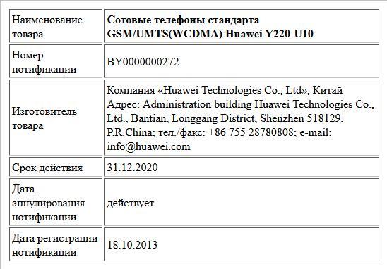 Сотовые телефоны стандарта GSM/UMTS(WCDMA) Huawei Y220-U10