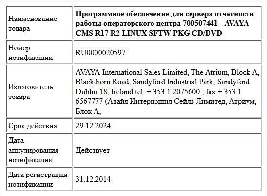 Программное обеспечение для сервера отчетности работы операторского центра 700507441 - AVAYA CMS R17 R2 LINUX SFTW PKG CD/DVD