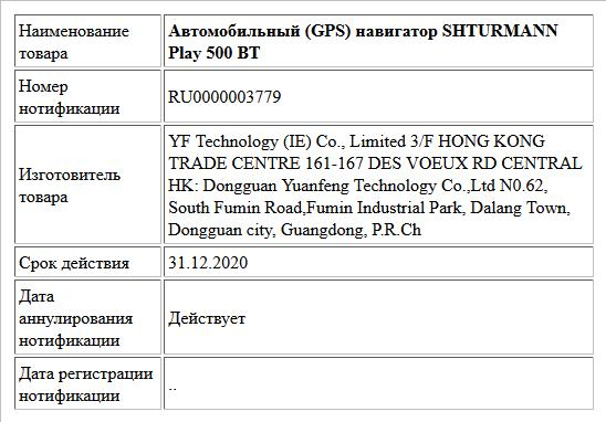 Автомобильный (GPS) навигатор SHTURMANN Play 500 ВТ