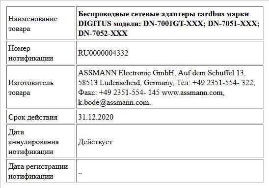 Беспроводные сетевые адаптеры cardbus марки DIGITUS модели: DN-7001GT-XXX; DN-7051-XXX; DN-7052-XXX