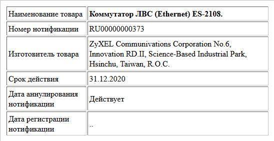 Коммутатор ЛВС (Ethernet) ES-2108.