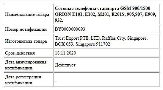 Сотовые телефоны стандарта GSM 900/1800 ORION E101, E102, M201, E201S, 905,907, E909, 932.