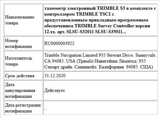 тахеометр электронный TRIMBLE S3 в комплекте с контроллером TRIMBLE TSC2 с предустановленным прикладным программным обеспечением TRIMBLE Survey Controller версии 12.xx. арт. SLSU-S32011 SLSU-S35011...