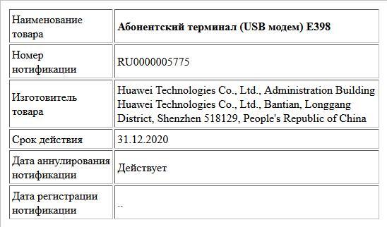 Абонентский терминал (USB модем) Е398