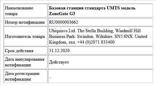 Базовая станция стандарта UMTS модель ZoneGate G3