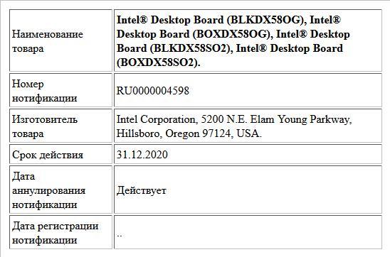 Intel® Desktop Board (BLKDX58OG), Intel® Desktop Board (BOXDX58OG), Intel® Desktop Board (BLKDX58SO2), Intel® Desktop Board (BOXDX58SO2).