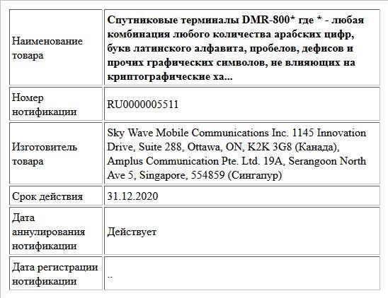 Спутниковые терминалы DMR-800* где * - любая комбинация любого количества арабских цифр, букв латинского алфавита, пробелов, дефисов и прочих графических символов, не влияющих на криптографические ха...