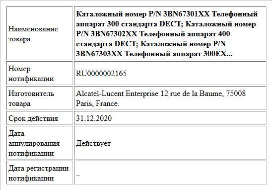 Каталожный номер P/N 3BN67301XX Телефонный аппарат 300 стандарта DECT; Каталожный номер P/N 3BN67302XX Телефонный аппарат 400 стандарта DECT; Каталожный номер P/N 3BN67303XX Телефонный аппарат 300EX...