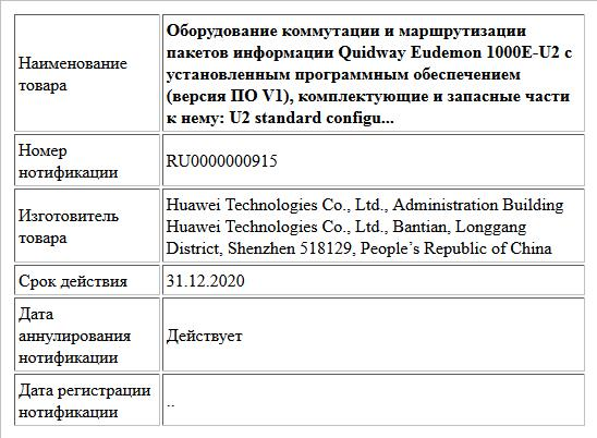 Оборудование коммутации и маршрутизации пакетов информации Quidway Eudemon 1000E-U2 с установленным программным обеспечением (версия ПО V1), комплектующие и запасные части к нему: U2 standard configu...