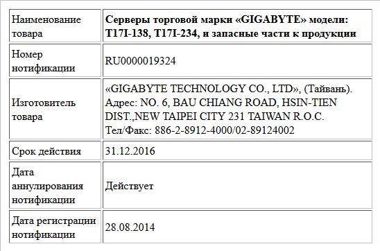 Серверы торговой марки «GIGABYTE» модели:  T17I-138,  T17I-234, и запасные части к продукции