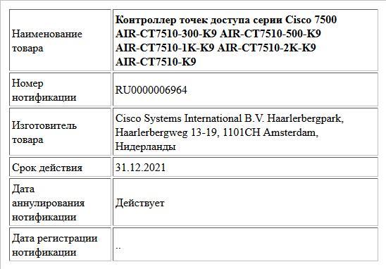 Контроллер точек доступа серии Cisco 7500 AIR-CT7510-300-K9 AIR-CT7510-500-K9 AIR-CT7510-1K-K9 AIR-CT7510-2K-K9 AIR-CT7510-K9