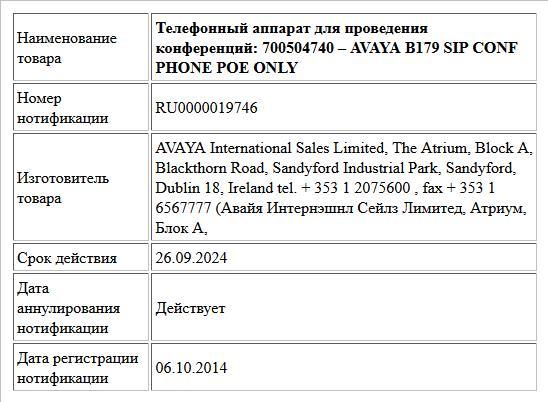 Телефонный аппарат для проведения конференций: 700504740 – AVAYA B179 SIP CONF PHONE POE ONLY