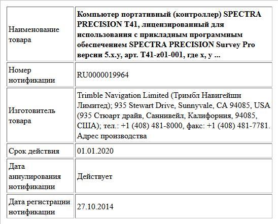 Компьютер портативный (контроллер) SPECTRA PRECISION T41, лицензированный для использования с прикладным программным обеспечением SPECTRA PRECISION Survey Pro версии 5.x.y, арт. T41-z01-001, где x, y ...