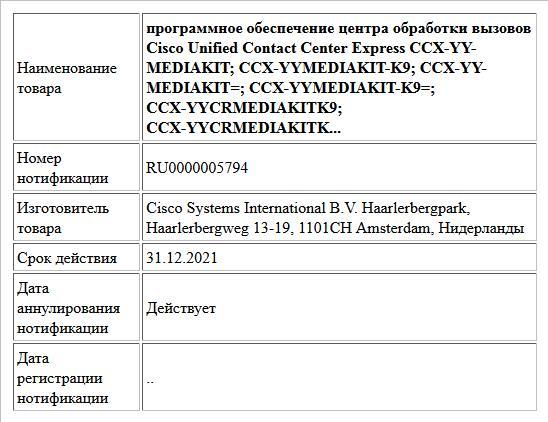 программное обеспечение центра обработки вызовов Cisco Unified Contact Center Express  CCX-YY-MEDIAKIT; CCX-YYMEDIAKIT-K9; CCX-YY-MEDIAKIT=; CCX-YYMEDIAKIT-K9=; CCX-YYCRMEDIAKITK9; CCX-YYCRMEDIAKITK...