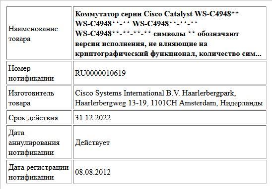 Коммутатор серии Cisco Catalyst  WS-C4948** WS-C4948**-** WS-C4948**-**-** WS-C4948**-**-**-** символы ** обозначают версии исполнения, не влияющие на криптографический функционал, количество сим...
