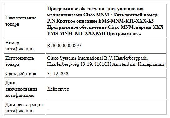 Программное обеспечение для управления медиашлюзами Cisco MNM : Каталожный номер P/N Краткое описание EMS-MNM-KIT-XXX-K9 Программное обеспечение Cisco MNM, версия XXX EMS-MNM-KIT-XXXK9D Программное...