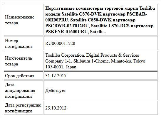 Портативные компьютеры торговой марки Toshiba модели  Satellite C870-DVK партномер PSCBAR-00H00PRU, Satellite C850-DWK партномер PSCBWR-02T012RU, Satellite L870-DCS партномер PSKFNR-01600URU, Satelli...