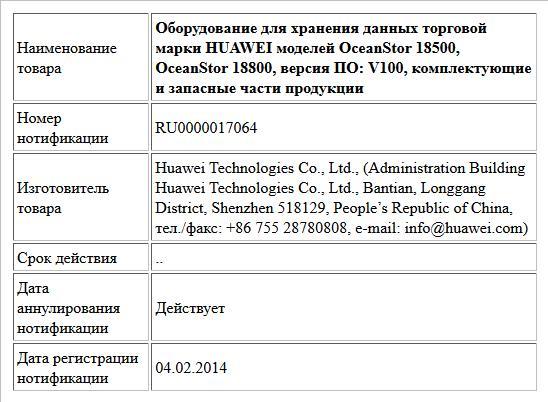 Оборудование для хранения данных торговой марки HUAWEI моделей OceanStor 18500, OceanStor 18800, версия ПО: V100, комплектующие и запасные части продукции