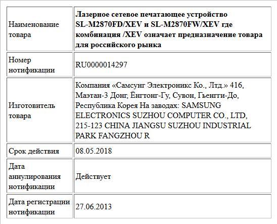 Лазерное сетевое печатающее устройство SL-M2870FD/XEV и SL-M2870FW/XEV где комбинация /XEV означает предназначение товара для российского рынка