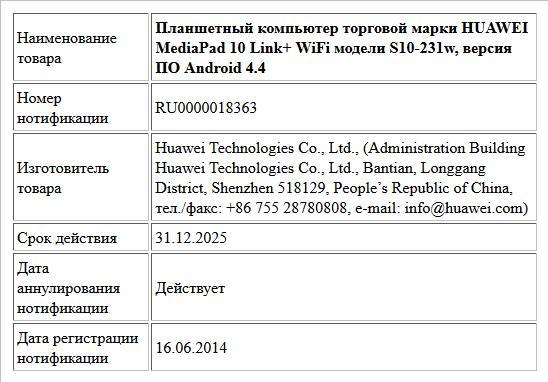 Планшетный компьютер торговой марки HUAWEI MediaPad 10 Link+ WiFi модели S10-231w, версия ПО Android 4.4