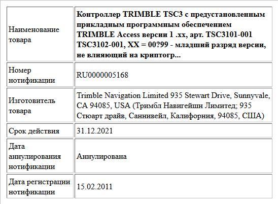 Контроллер TRIMBLE TSC3 с предустановленным прикладным программным обеспечением TRIMBLE Access версии 1 .хх, арт. TSC3101-001 TSC3102-001,  XX = 00?99 - младший разряд версии, не влияющий на криптогр...