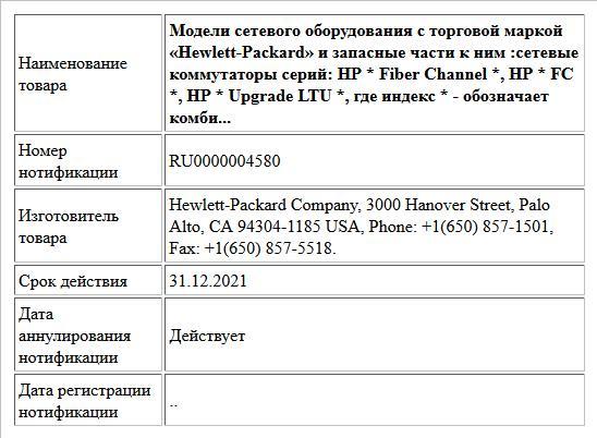 Модели сетевого оборудования с торговой маркой «Hewlett-Packard» и запасные части к ним :сетевые коммутаторы серий: HP * Fiber Channel *, HP * FC *, HP * Upgrade LTU *, где индекс * - обозначает комби...