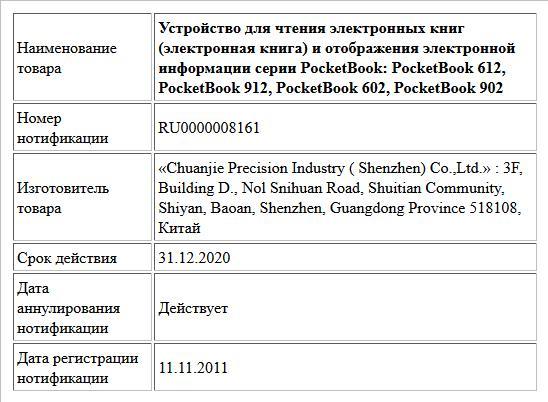 Устройство для чтения электронных книг (электронная книга) и отображения электронной информации серии PocketBook: PocketBook 612, PocketBook 912, PocketBook 602, PocketBook 902
