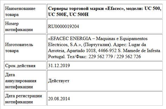 Серверы торговой марки «Efacec», модели: UC 500, UC 500E, UC 500H
